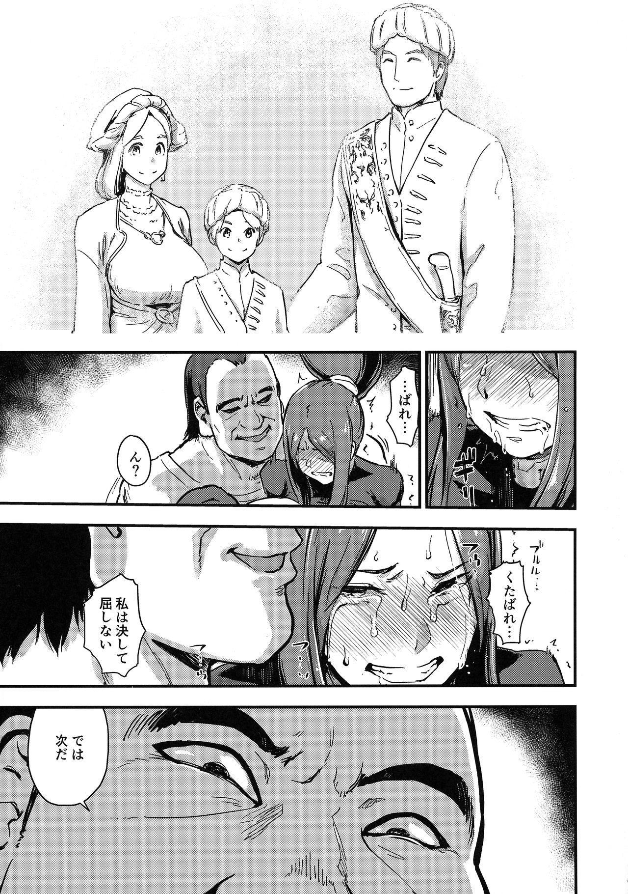 Majuu Teikoku Hishi-chuu Otto no Tame ni Kairaku Goumon ni Taeru Boukoku no Ouhi 20