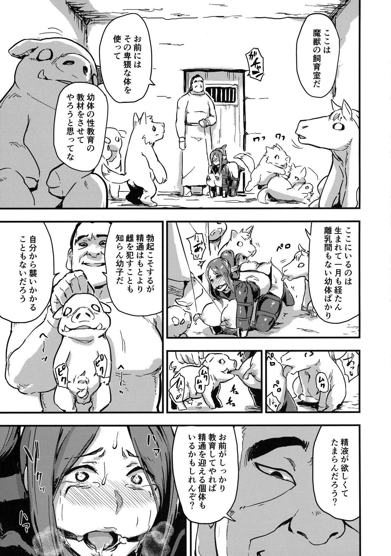 Majuu Teikoku Hishi-chuu Otto no Tame ni Kairaku Goumon ni Taeru Boukoku no Ouhi 22