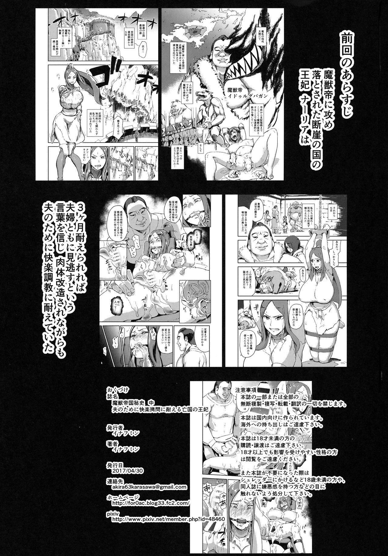 Majuu Teikoku Hishi-chuu Otto no Tame ni Kairaku Goumon ni Taeru Boukoku no Ouhi 2