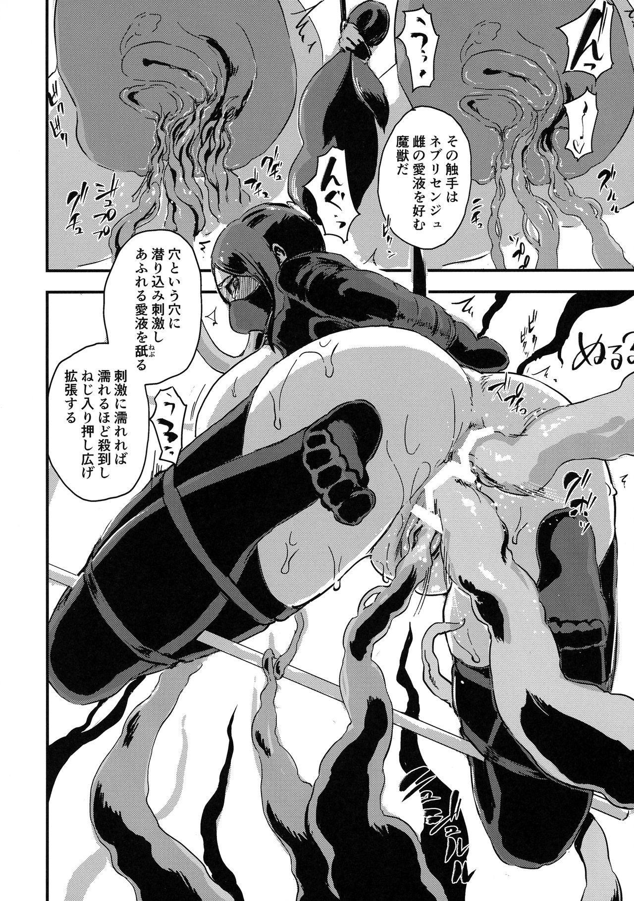 Majuu Teikoku Hishi-chuu Otto no Tame ni Kairaku Goumon ni Taeru Boukoku no Ouhi 5