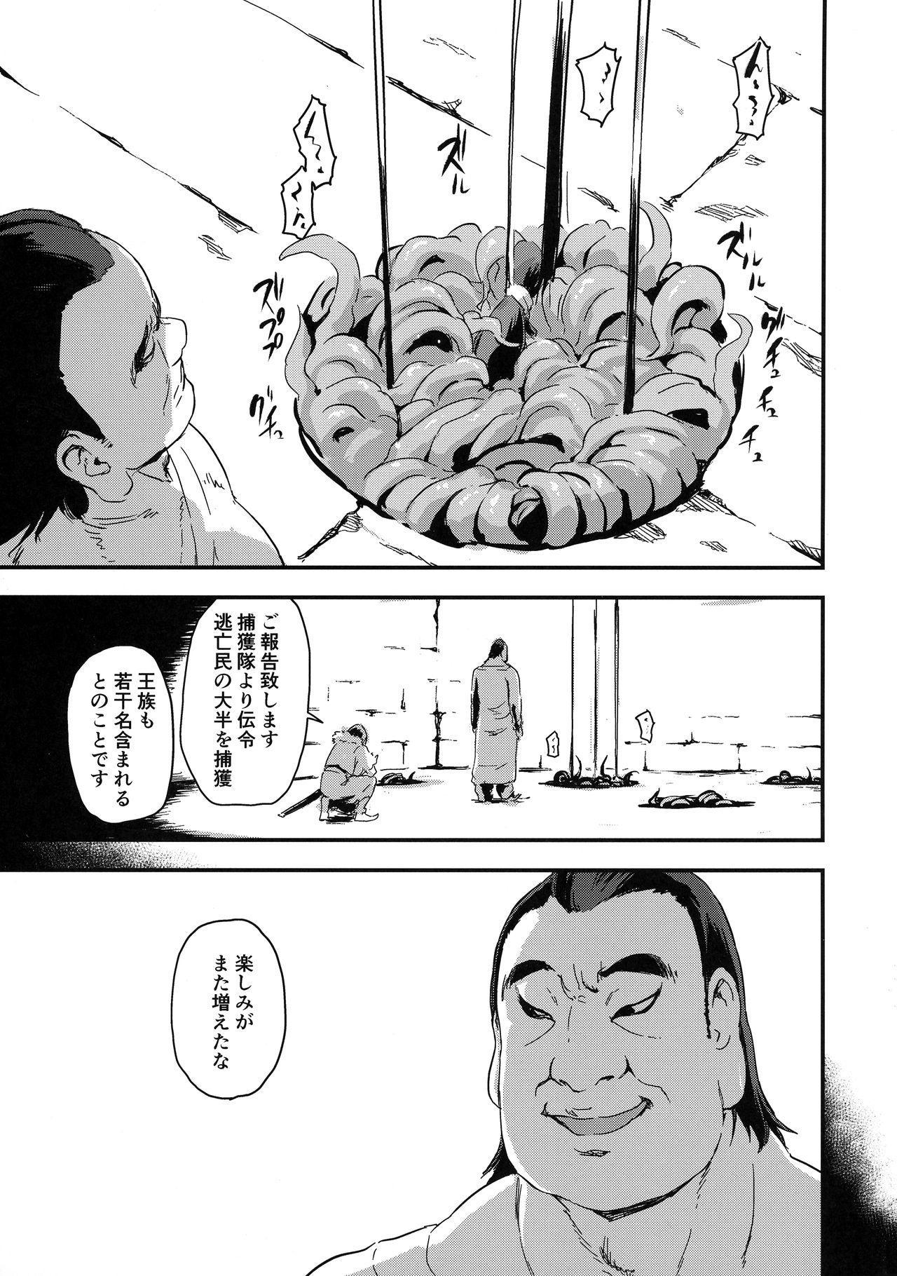 Majuu Teikoku Hishi-chuu Otto no Tame ni Kairaku Goumon ni Taeru Boukoku no Ouhi 8