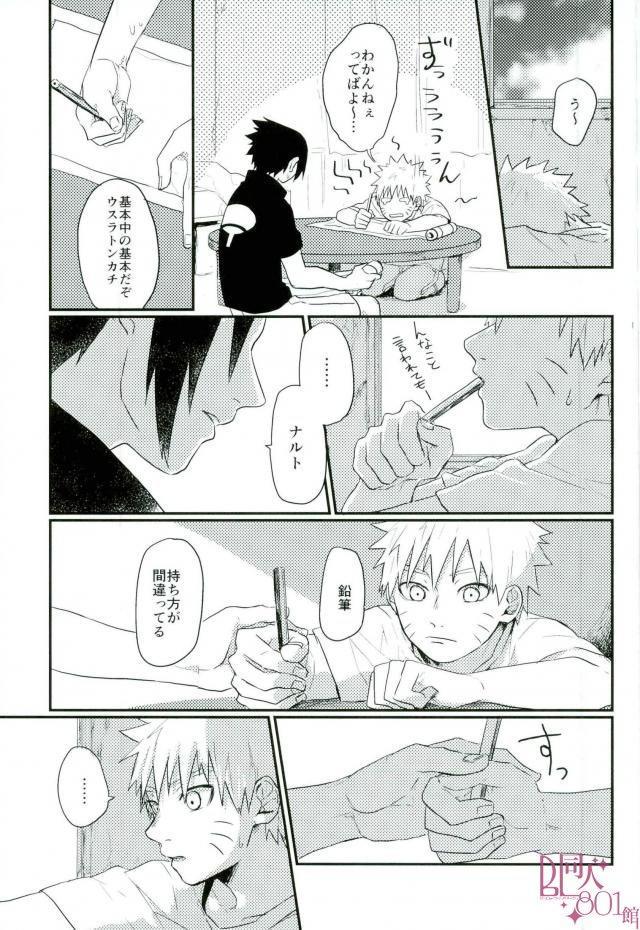 黄昏泣き 9