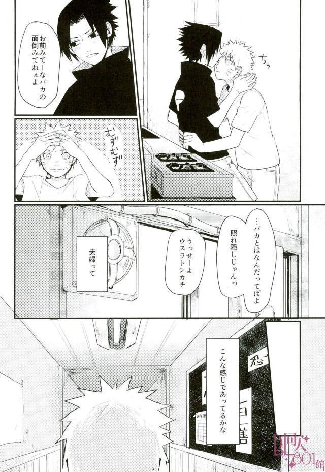 黄昏泣き 12