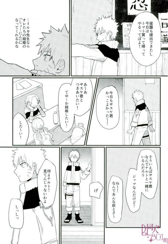 黄昏泣き 13