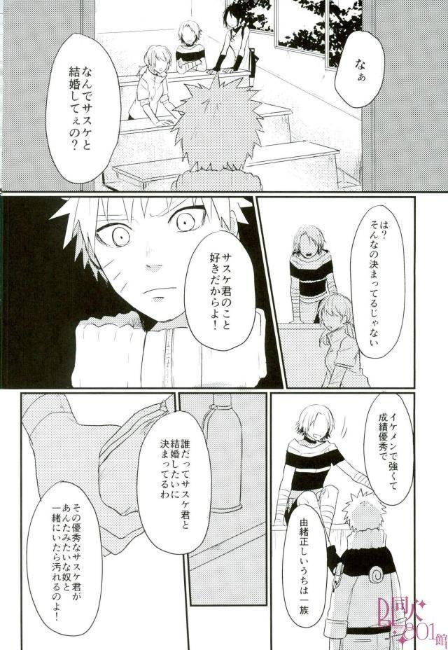 黄昏泣き 14