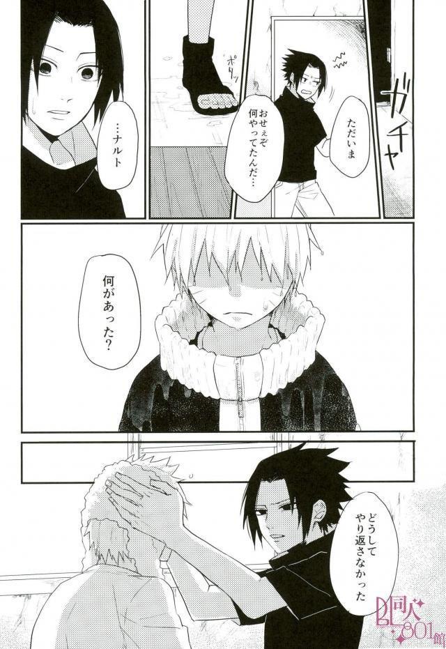 黄昏泣き 16