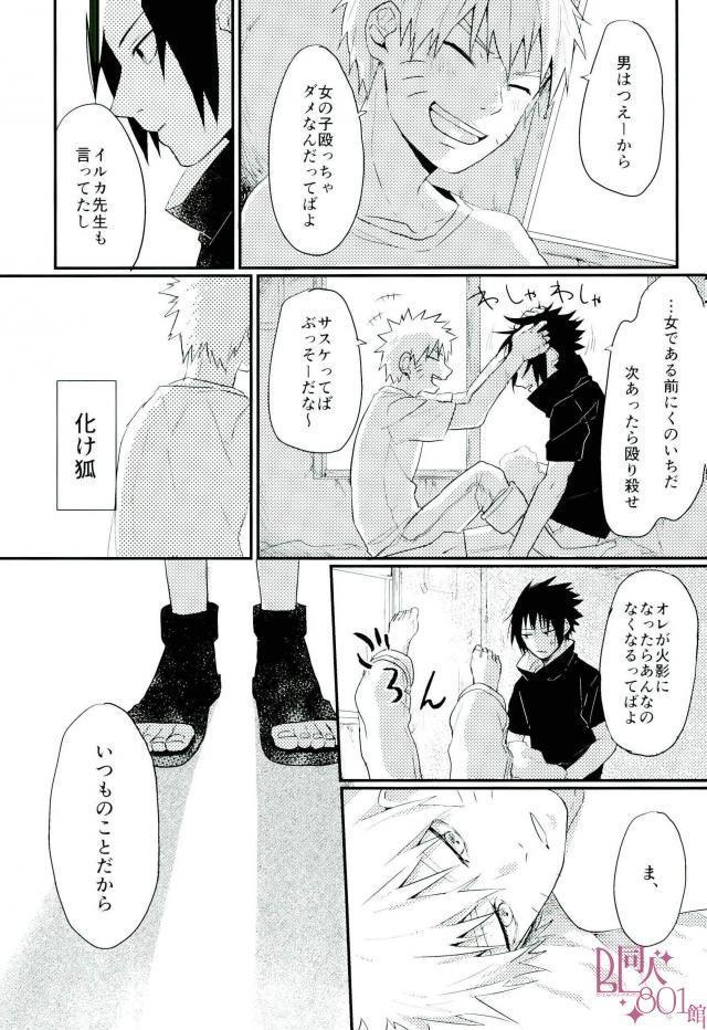 黄昏泣き 17