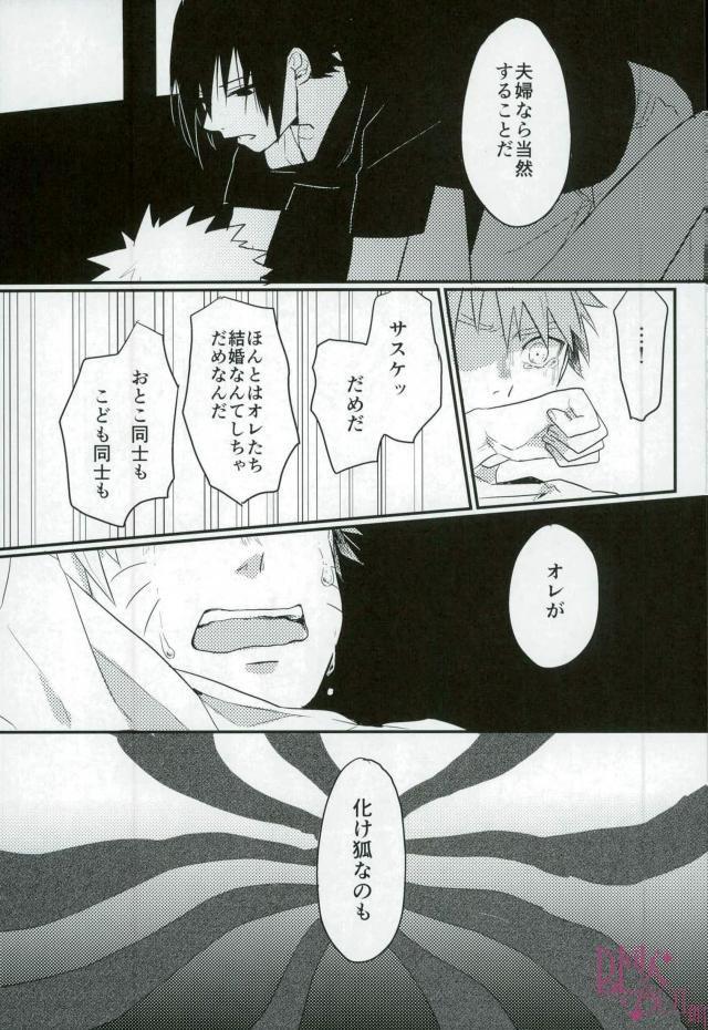 黄昏泣き 21