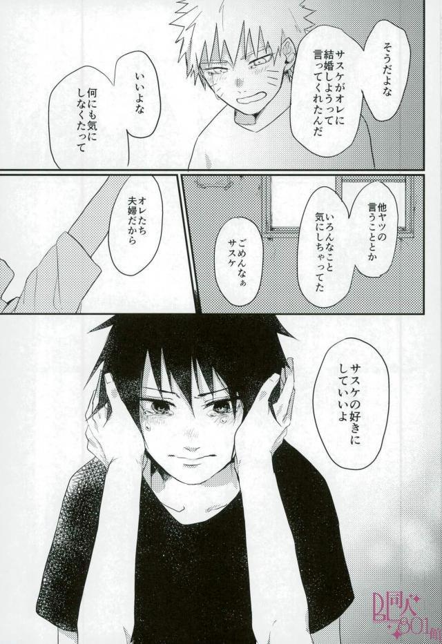 黄昏泣き 25