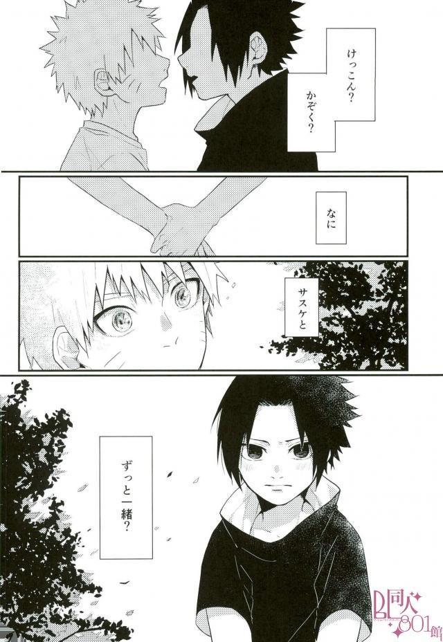 黄昏泣き 2