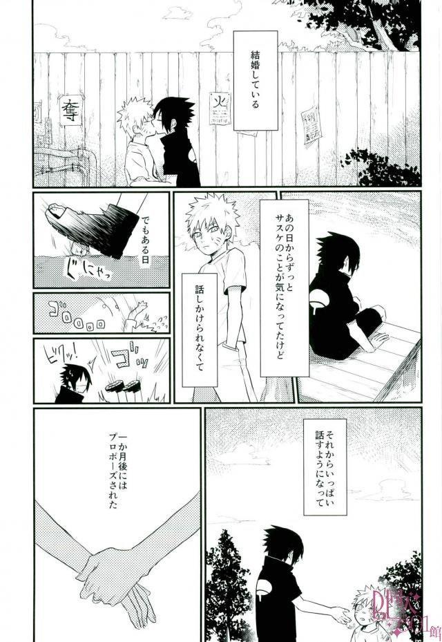 黄昏泣き 5