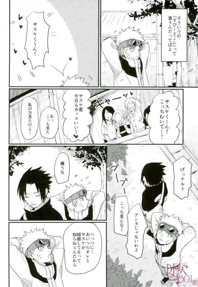 黄昏泣き 6