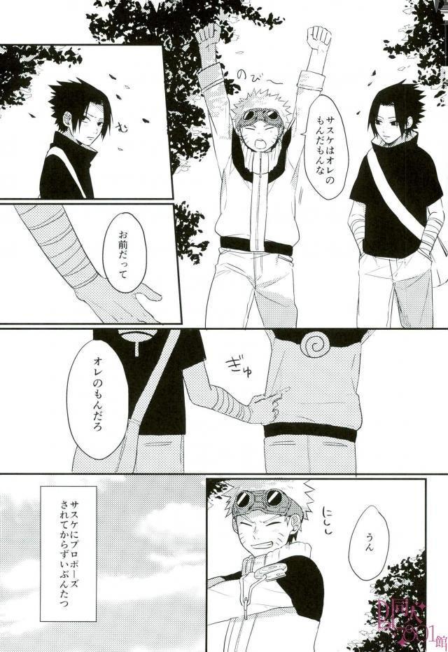 黄昏泣き 7