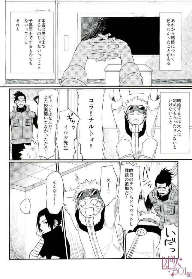 黄昏泣き 8