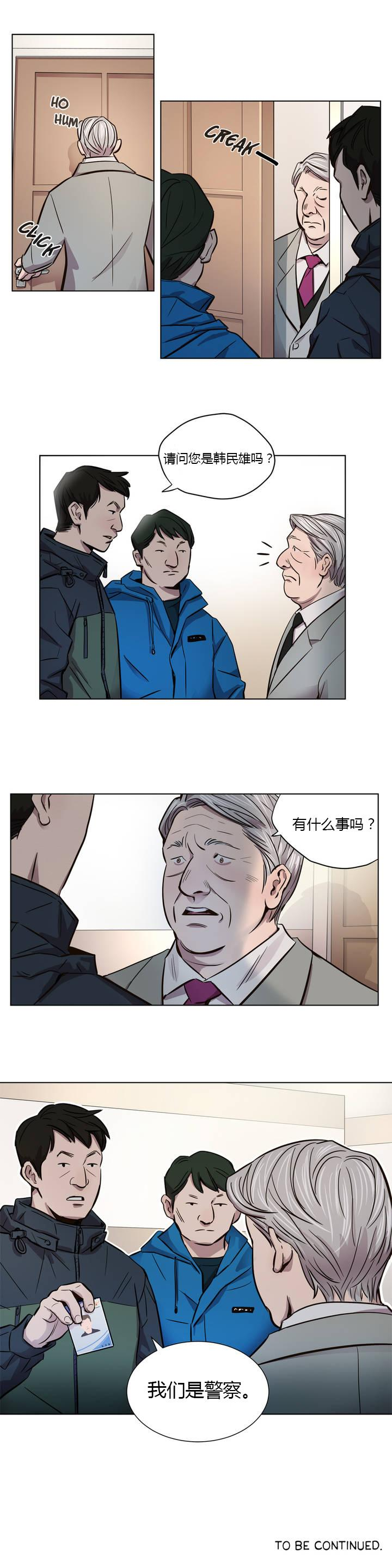 Atonement Camp Ch.0-53 110