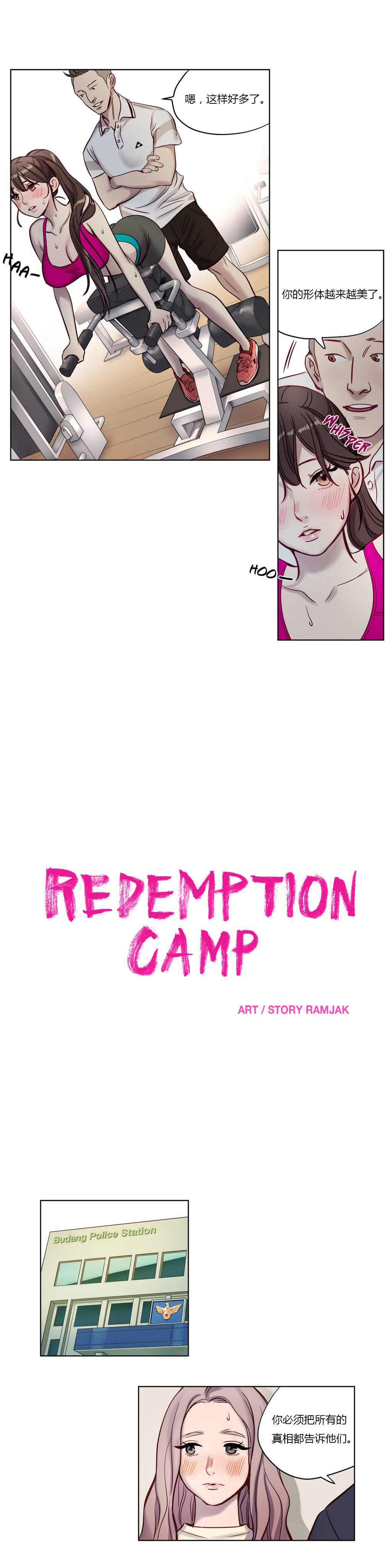 Atonement Camp Ch.0-53 114