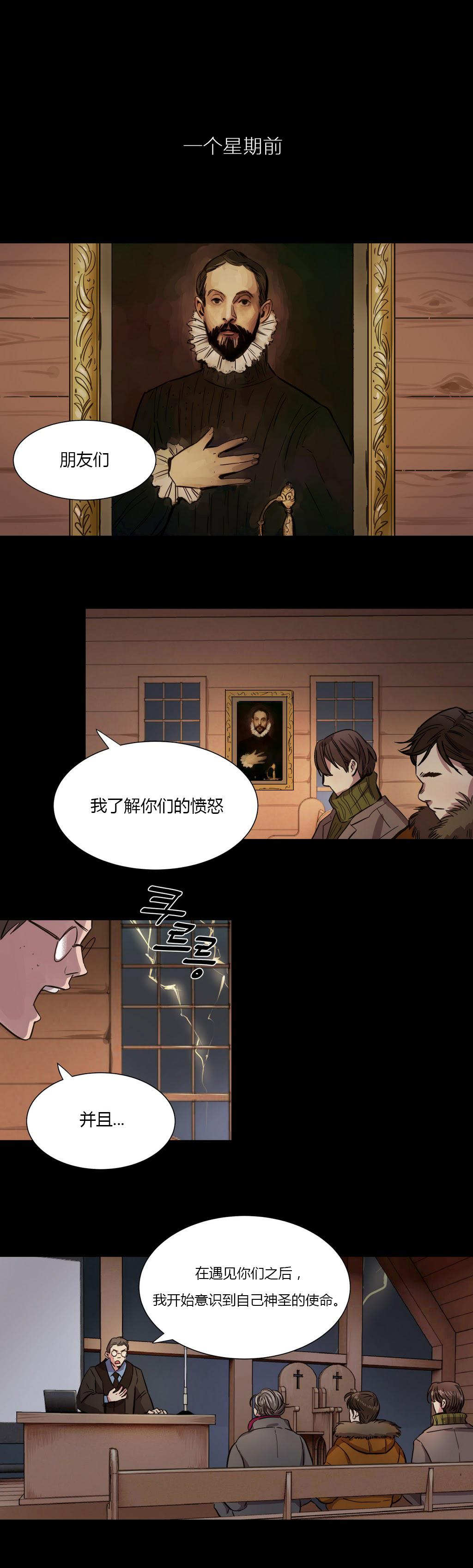Atonement Camp Ch.0-53 14