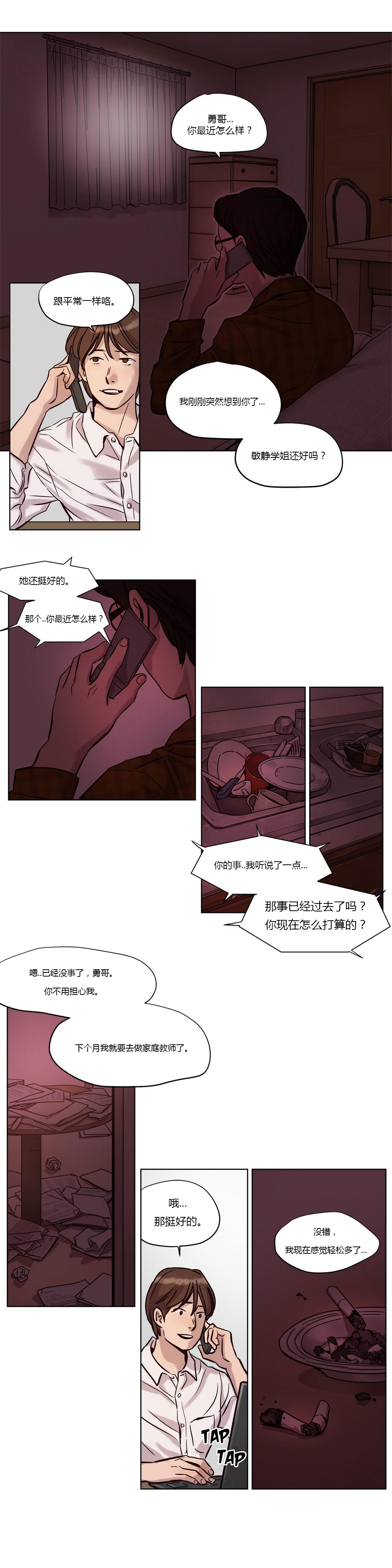 Atonement Camp Ch.0-53 168