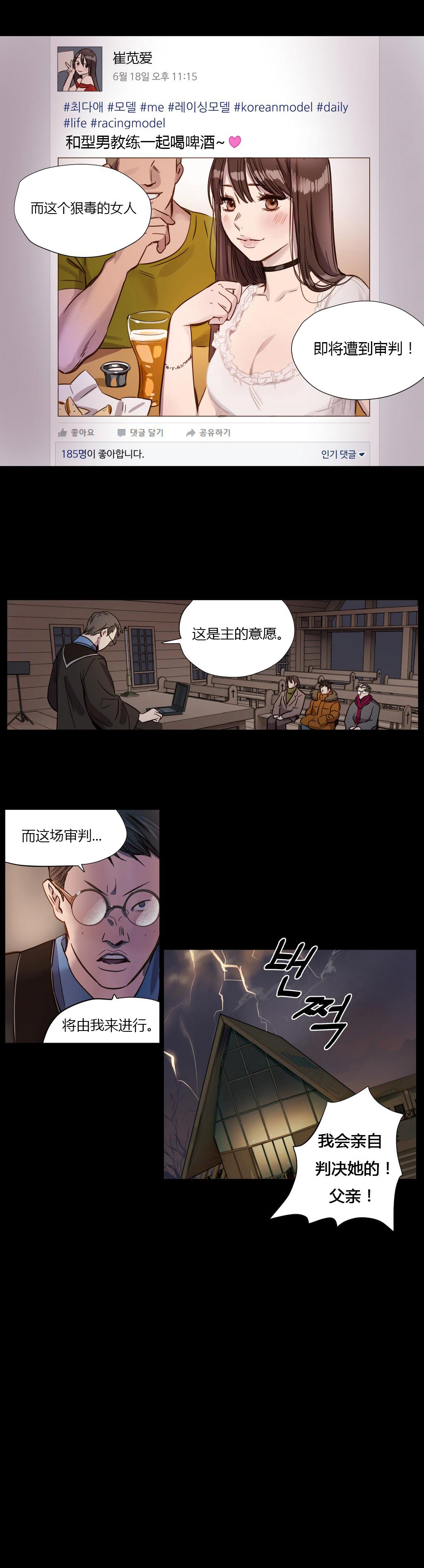 Atonement Camp Ch.0-53 16
