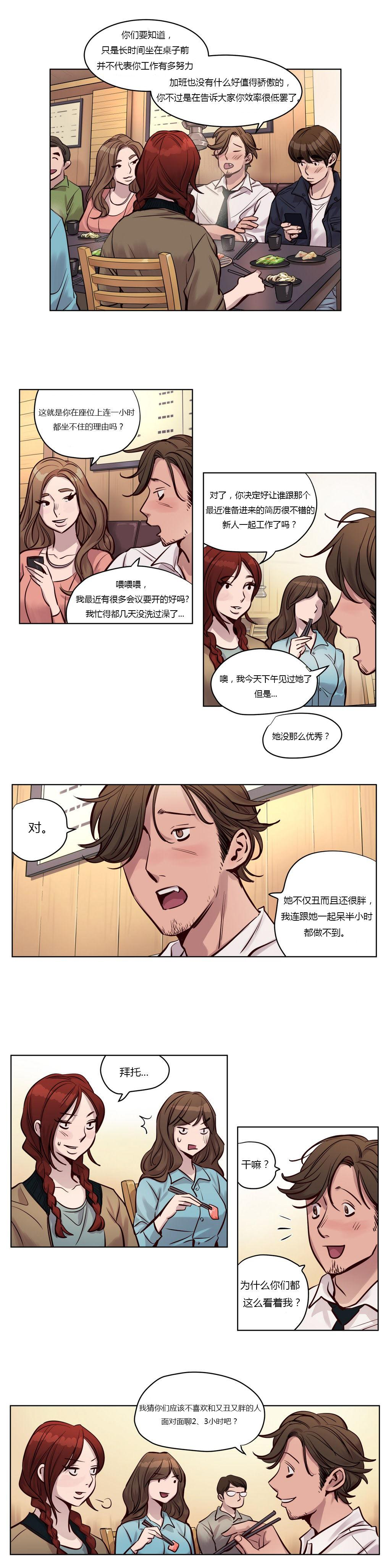 Atonement Camp Ch.0-53 331