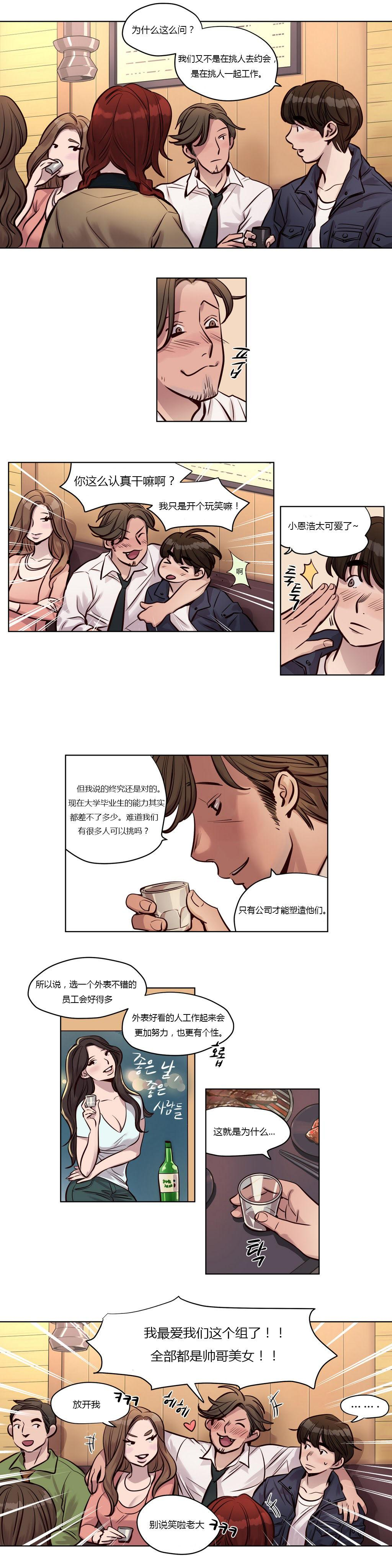Atonement Camp Ch.0-53 333