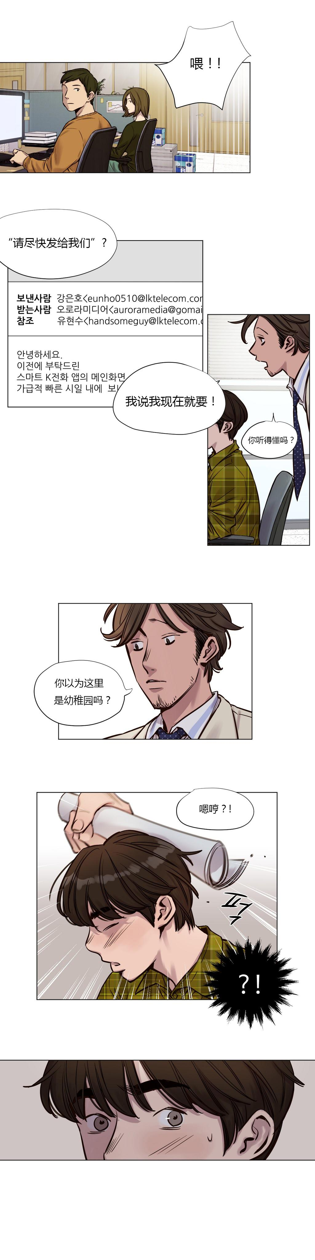 Atonement Camp Ch.0-53 342