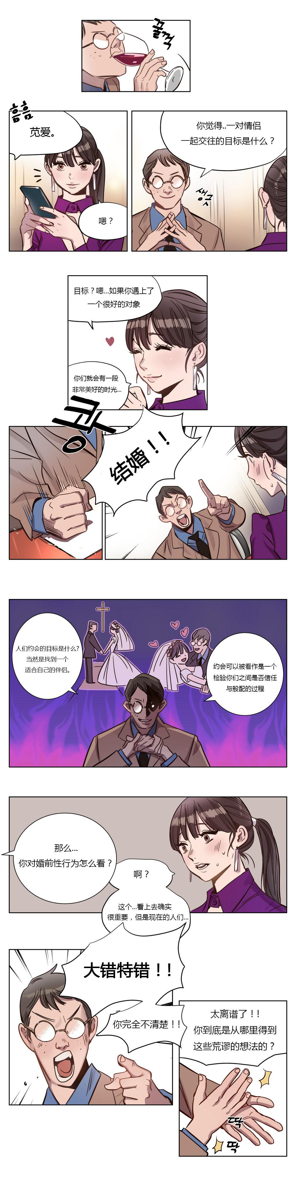 Atonement Camp Ch.0-53 41