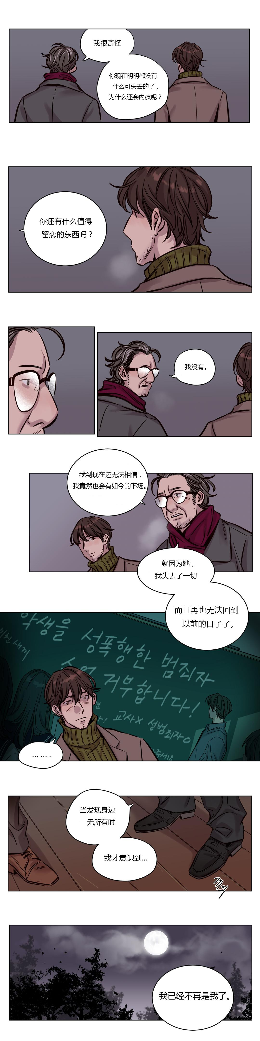 Atonement Camp Ch.0-53 479