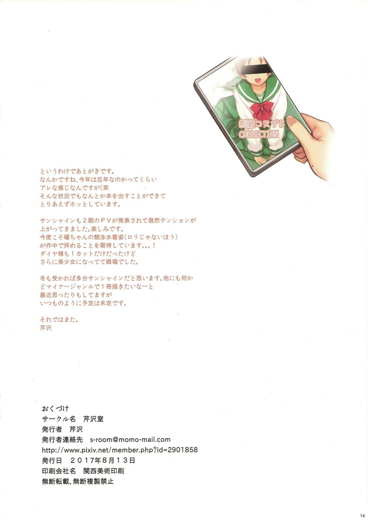 You-chan to Cosplay H Suru Hon 12