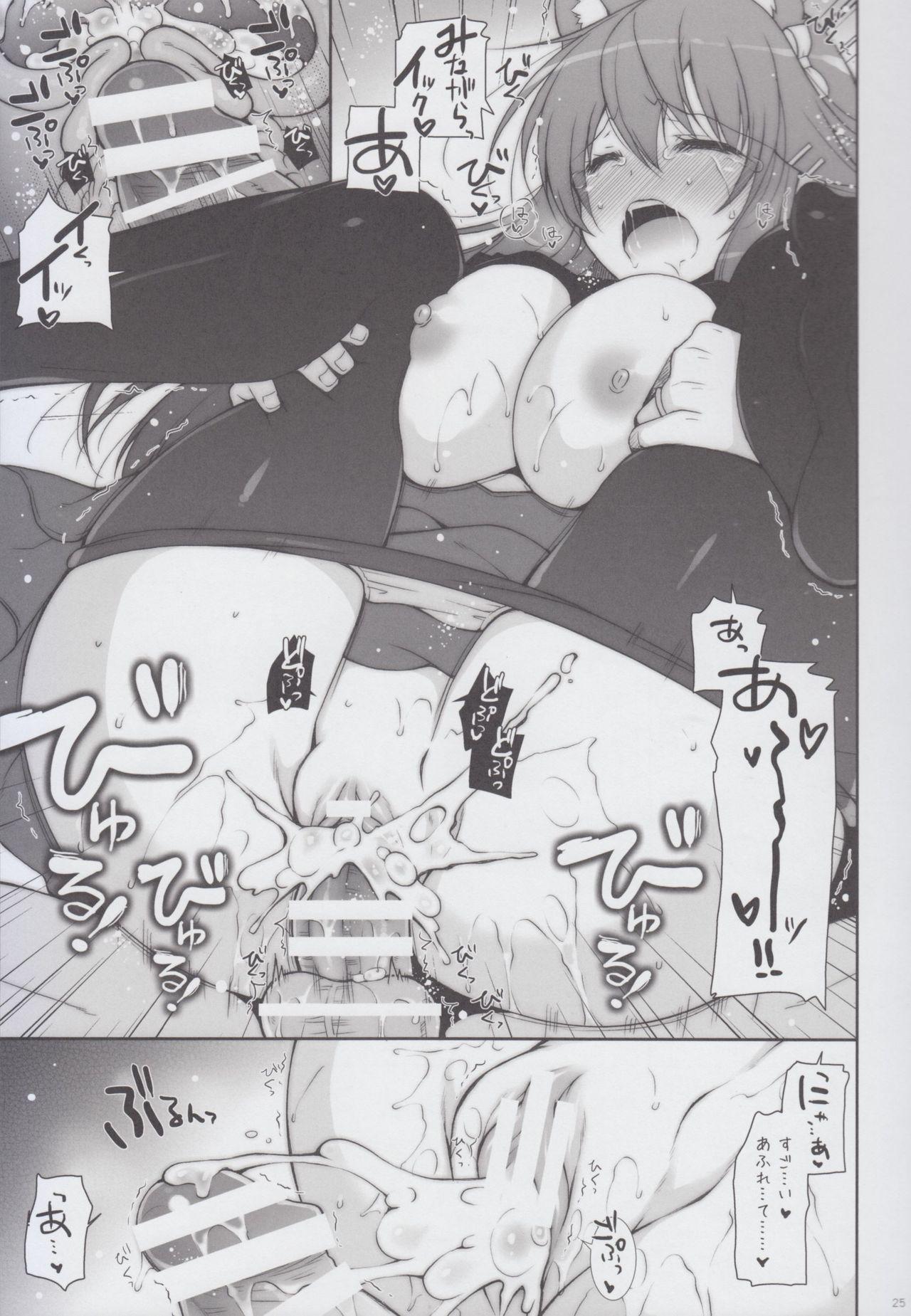 Ware, Haruna to LoveHo ni Totsunyuu Su!! 24