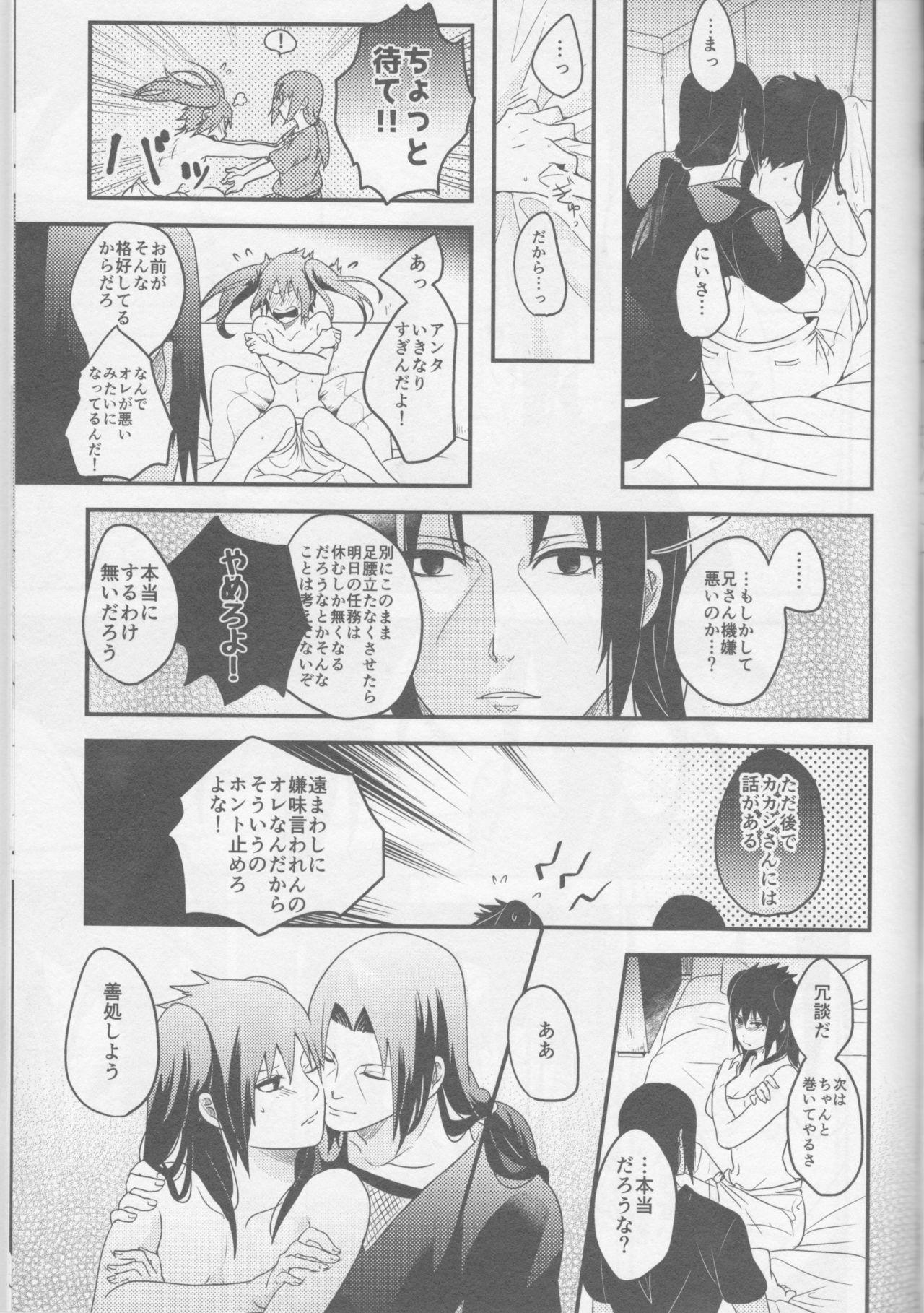 Ore o Konnafuuni Saseta no wa Nii-san Nanda zo 17
