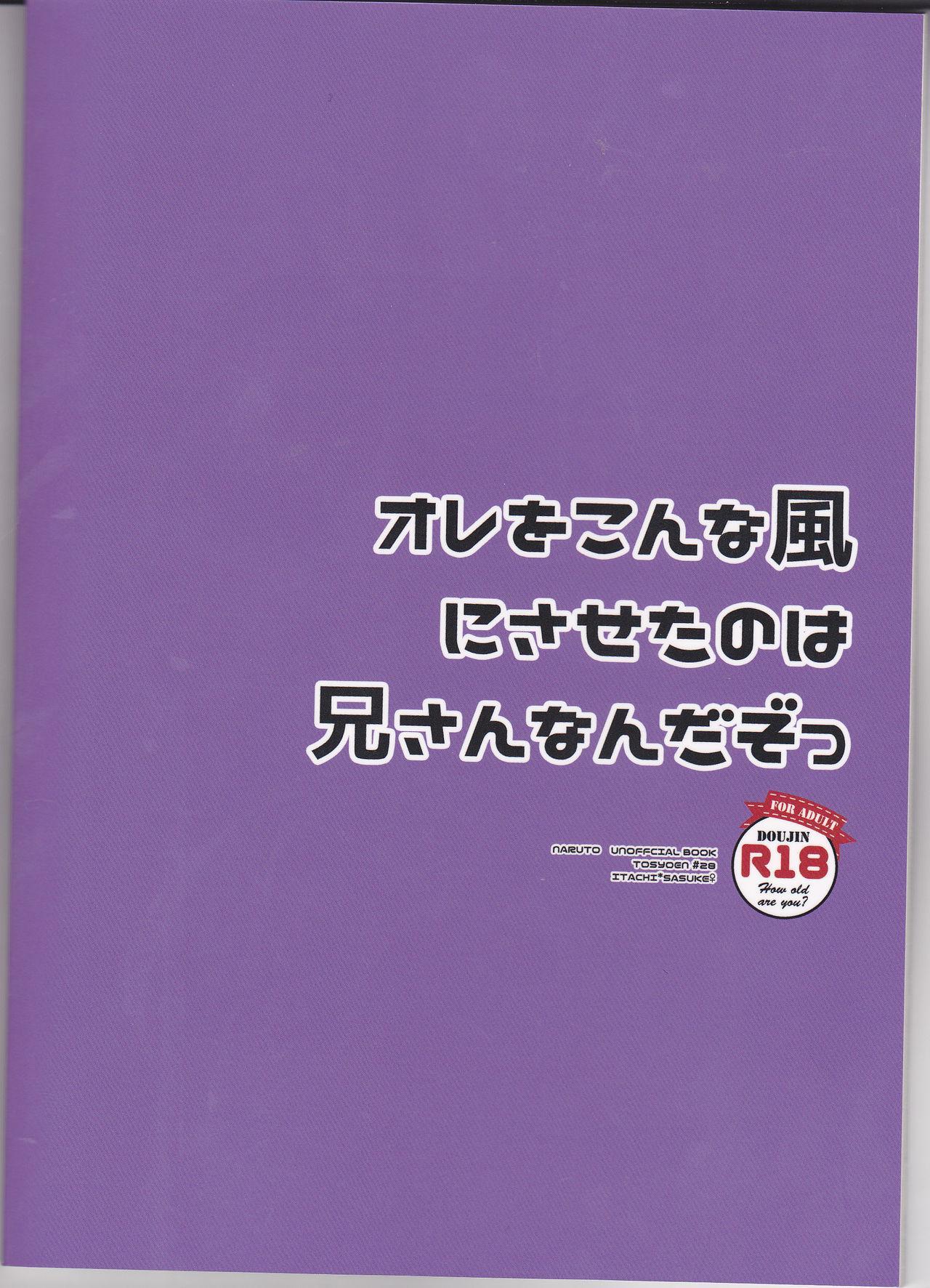 Ore o Konnafuuni Saseta no wa Nii-san Nanda zo 22