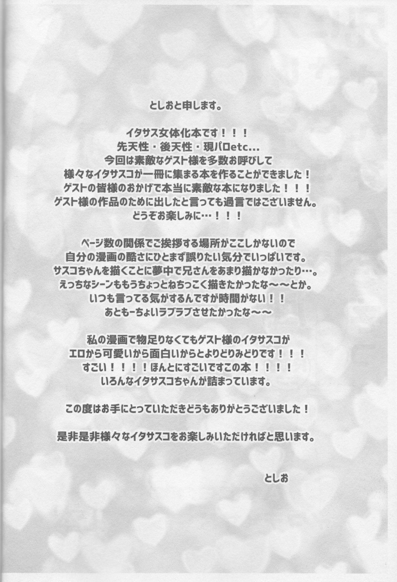 Ore o Konnafuuni Saseta no wa Nii-san Nanda zo 2