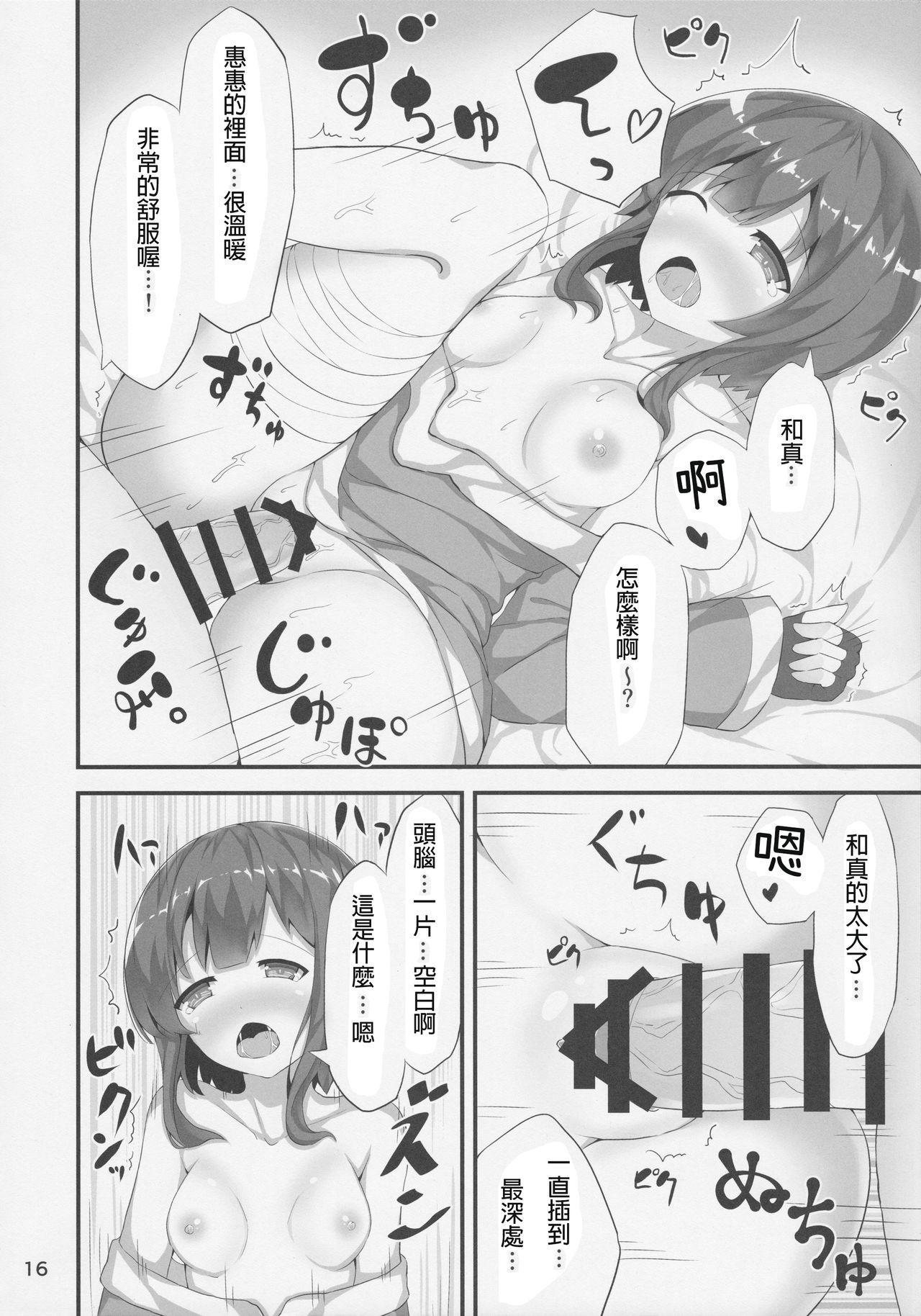 Megumin ga Josei no Miryoku o Misete kurerutte 14