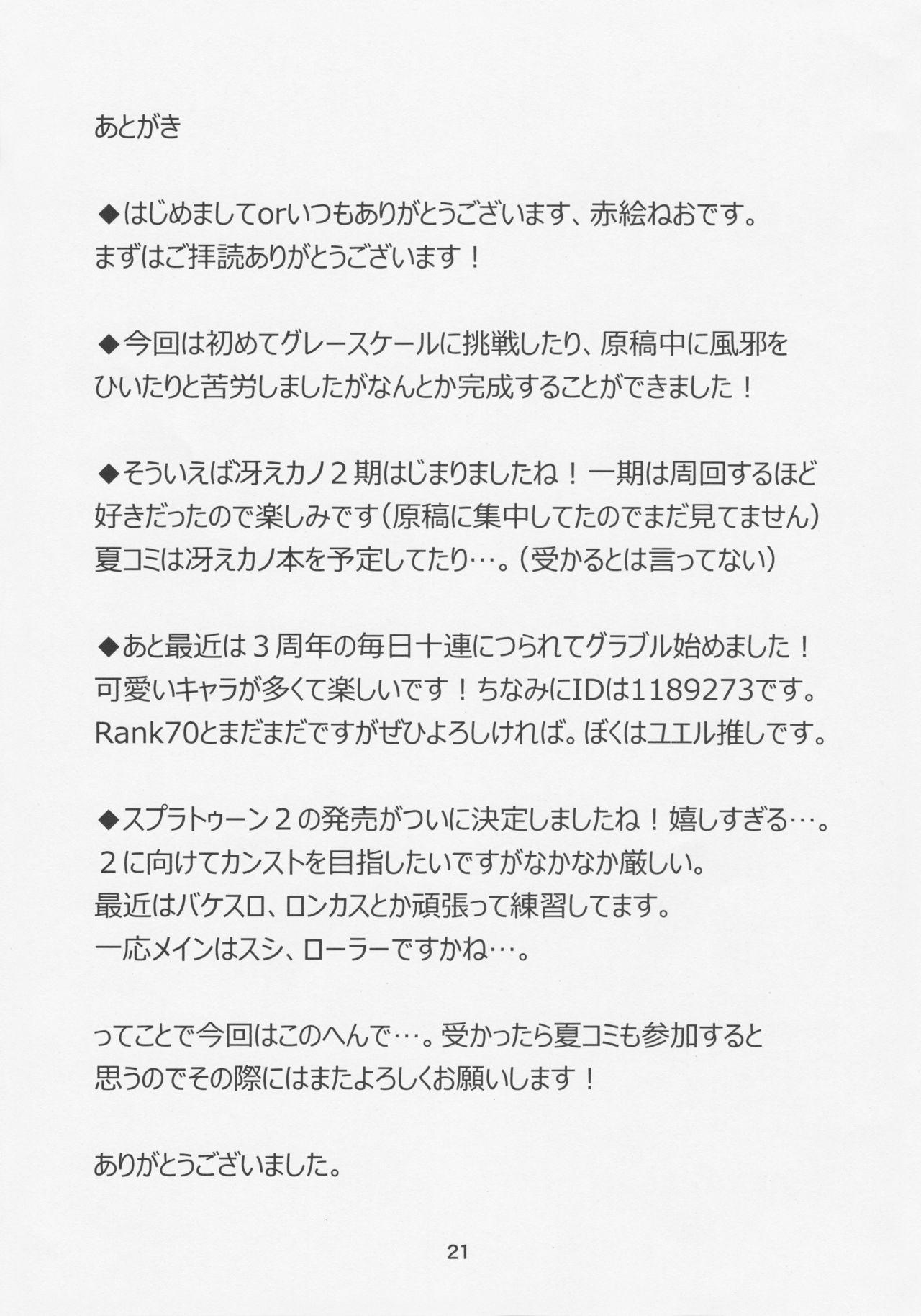 Megumin ga Josei no Miryoku o Misete kurerutte 19
