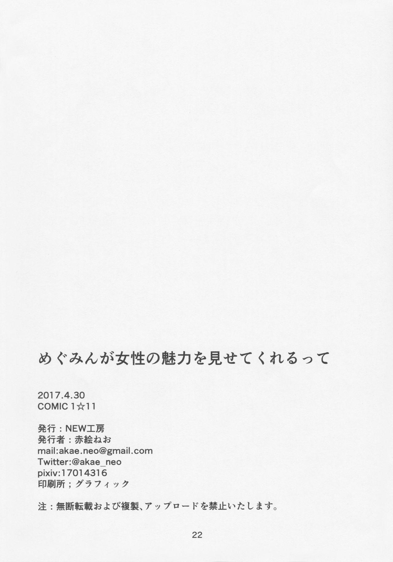 Megumin ga Josei no Miryoku o Misete kurerutte 20