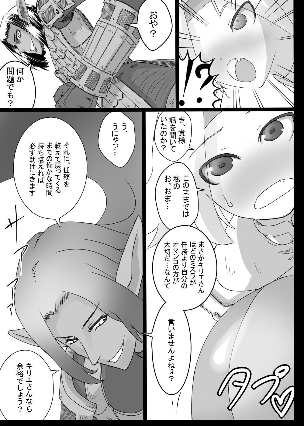獣姦ミスラさん 7