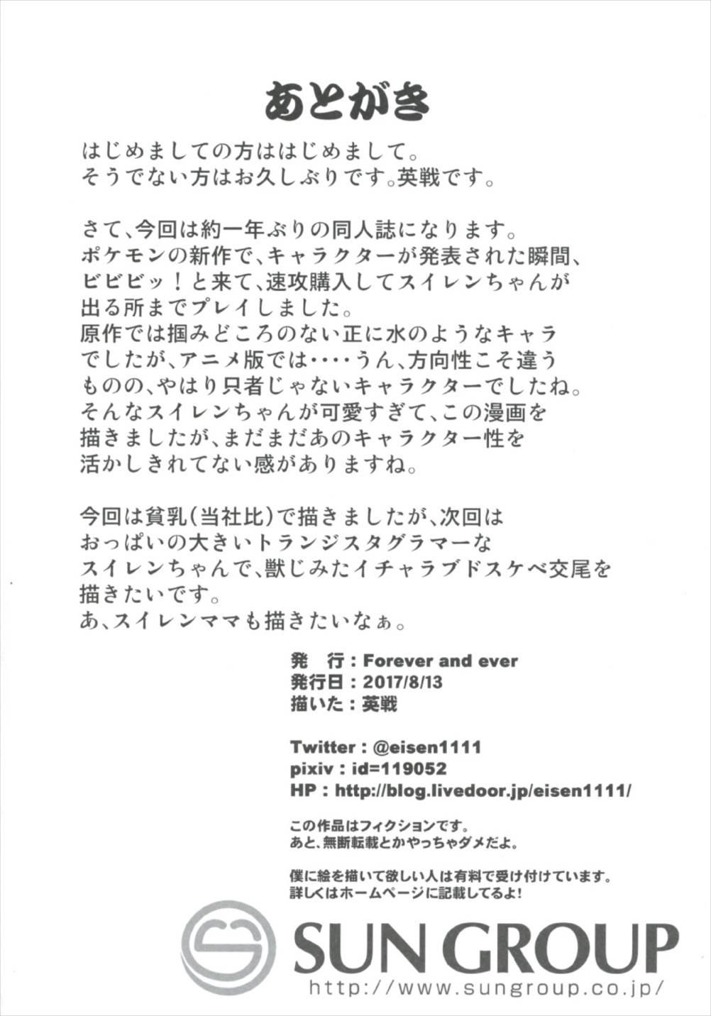 (C92) [Forever and ever (Eisen)] BOKKIMON -Suiren-chan wa H ni Kyoumi Shinshin- (Pokémon Sun and Moon) 31