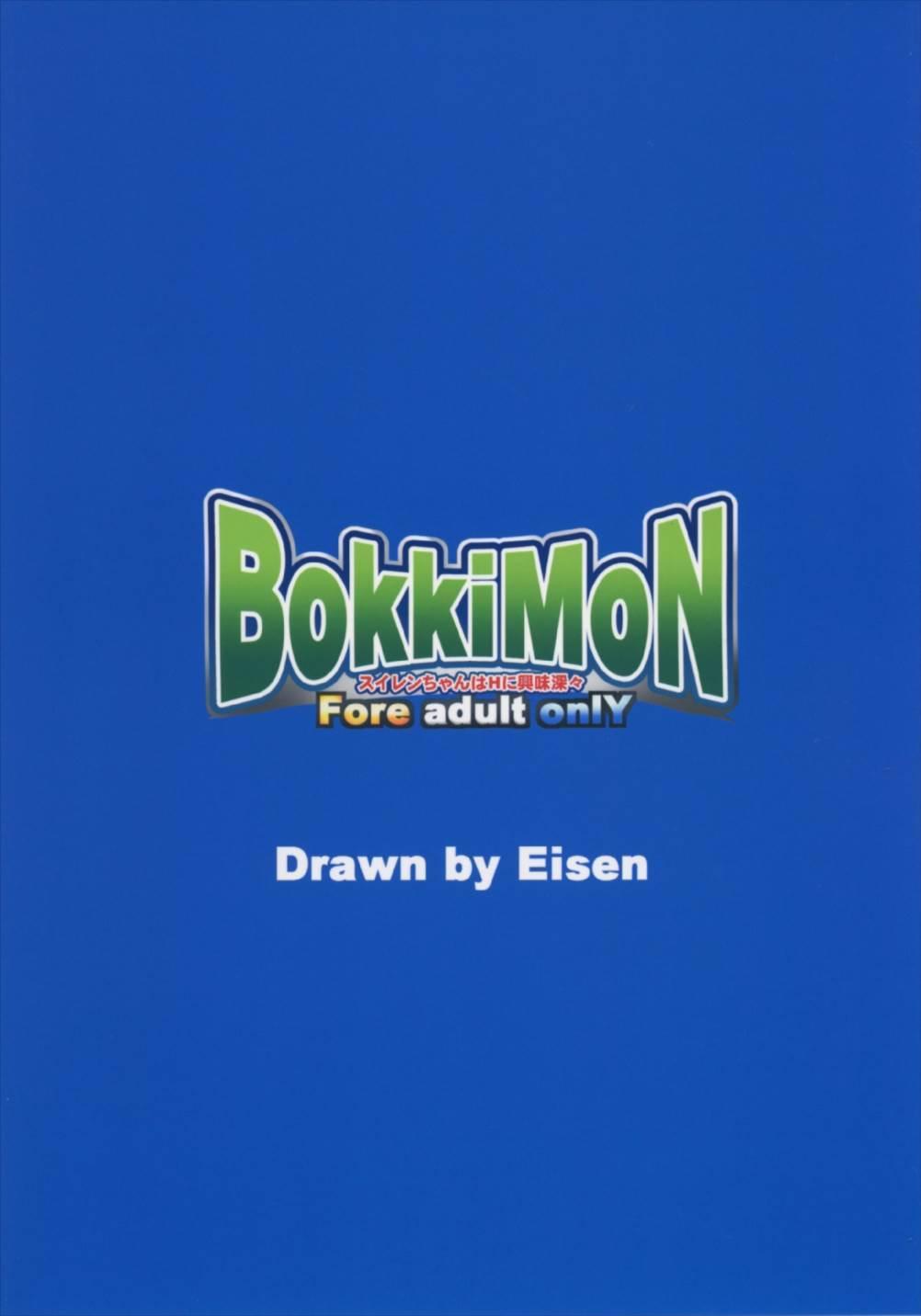 (C92) [Forever and ever (Eisen)] BOKKIMON -Suiren-chan wa H ni Kyoumi Shinshin- (Pokémon Sun and Moon) 33