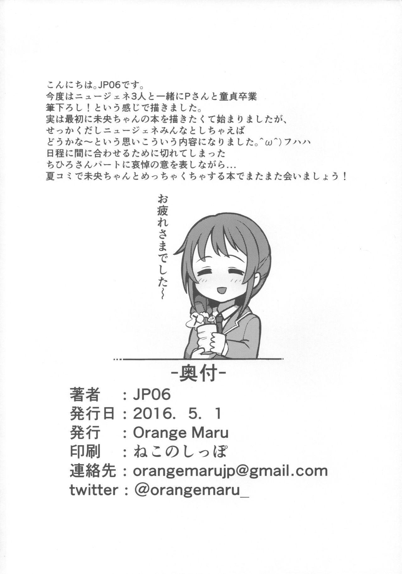 Hajimete wa Dare ga Ii? 20