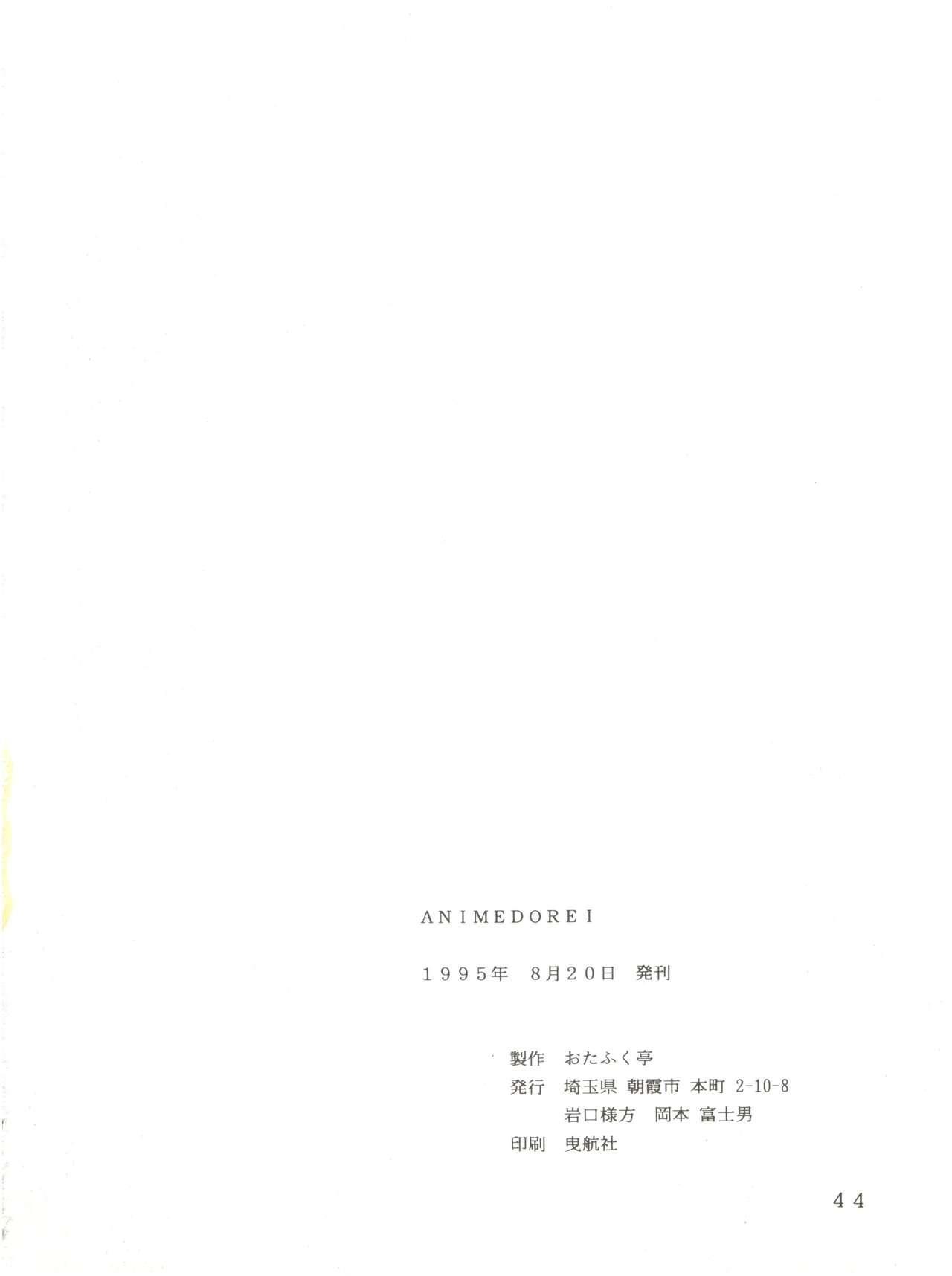 Animedorei 44
