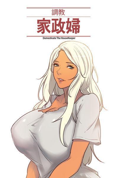 Domesticate the Housekeeper 调教家政妇 ch.29-32 0