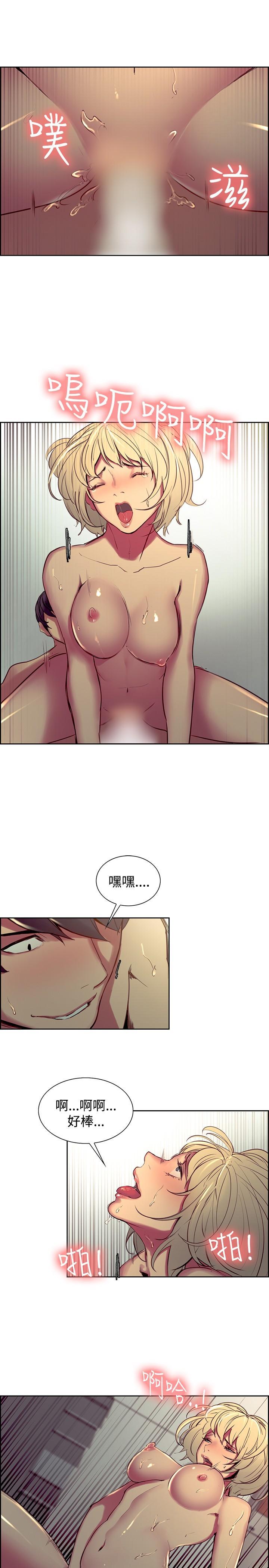 Domesticate the Housekeeper 调教家政妇 ch.29-32 14