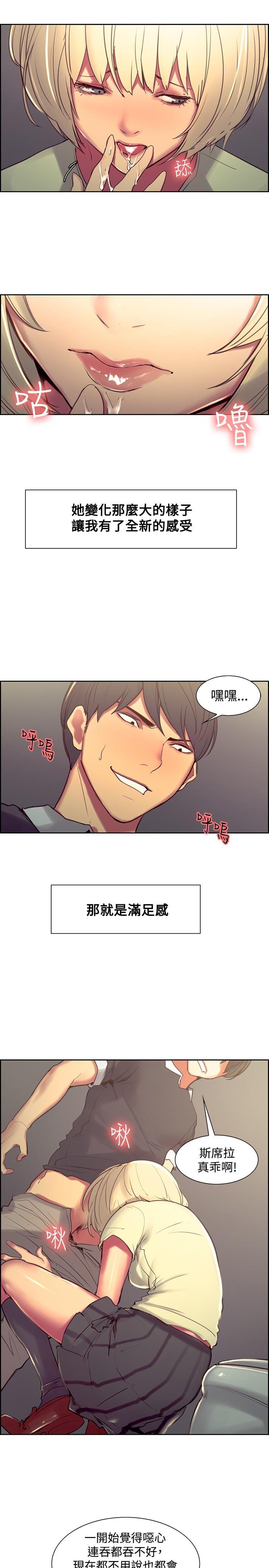 Domesticate the Housekeeper 调教家政妇 ch.29-32 22
