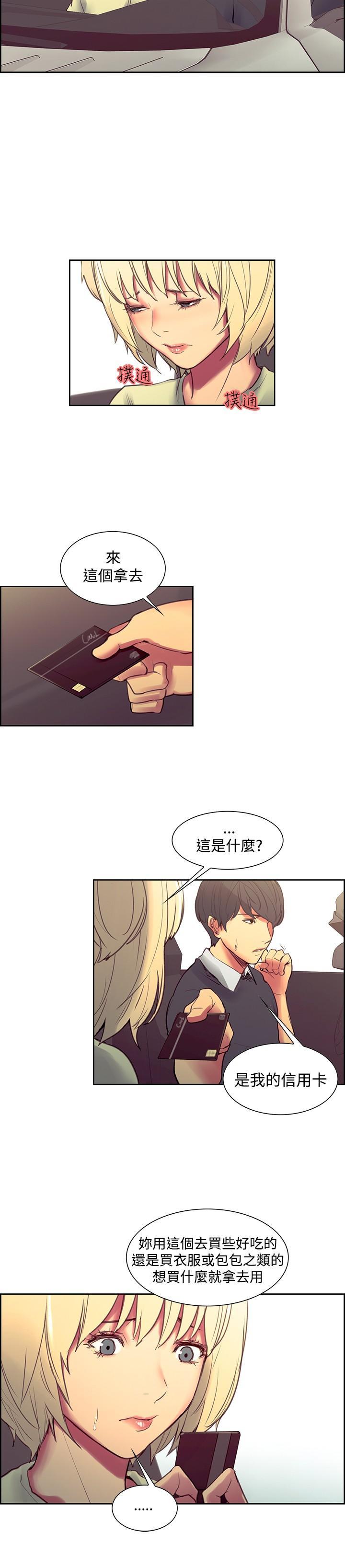 Domesticate the Housekeeper 调教家政妇 ch.29-32 27