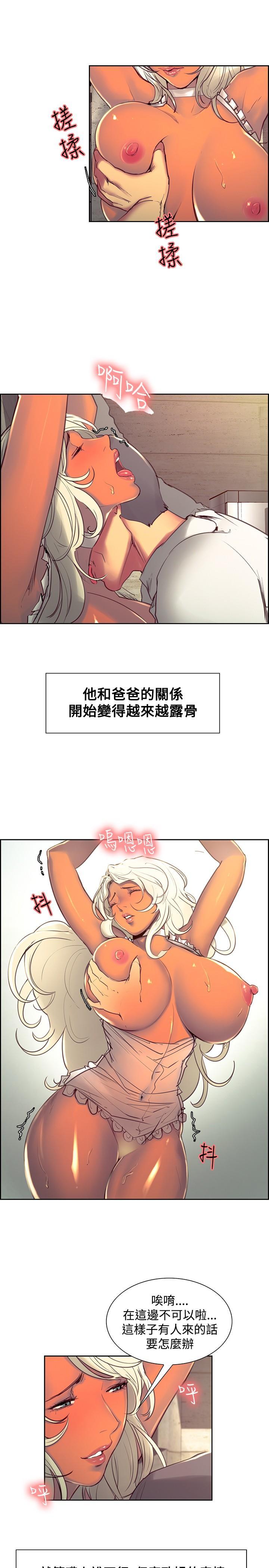 Domesticate the Housekeeper 调教家政妇 ch.29-32 38