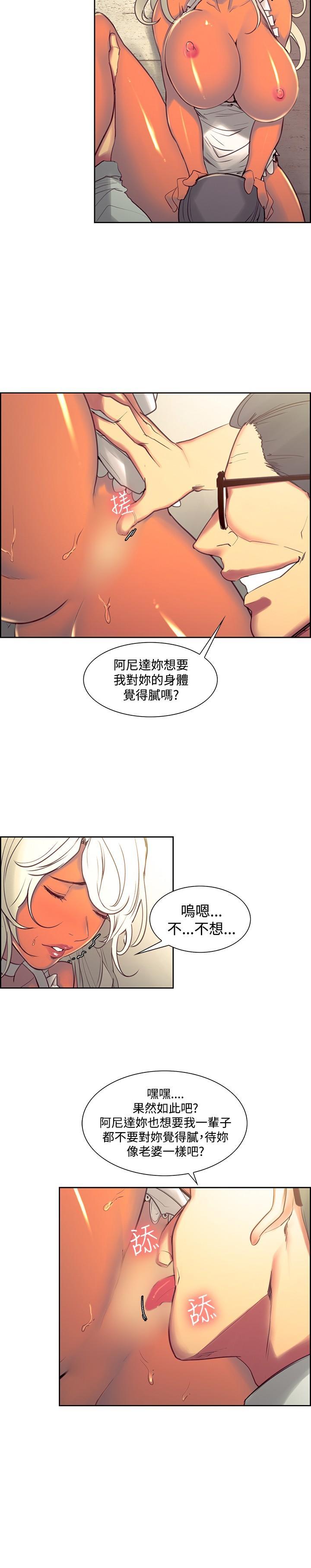 Domesticate the Housekeeper 调教家政妇 ch.29-32 41