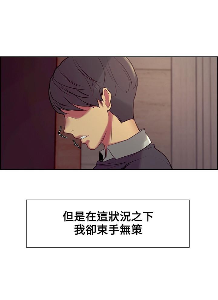Domesticate the Housekeeper 调教家政妇 ch.29-32 47