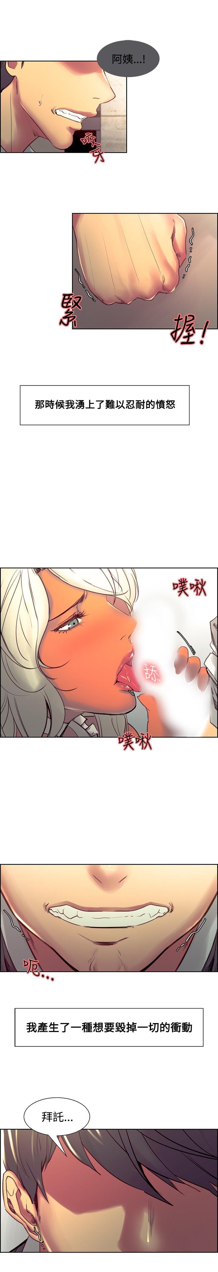 Domesticate the Housekeeper 调教家政妇 ch.29-32 59