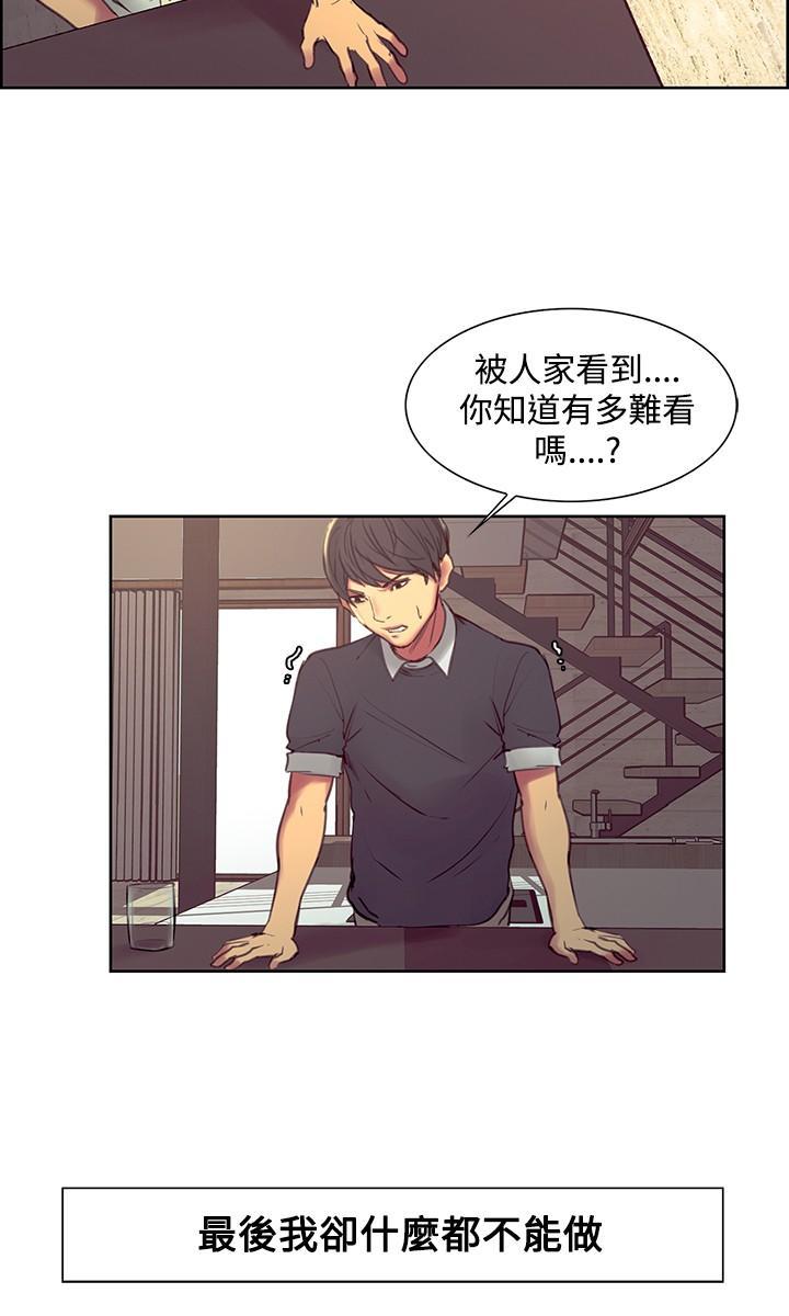 Domesticate the Housekeeper 调教家政妇 ch.29-32 61